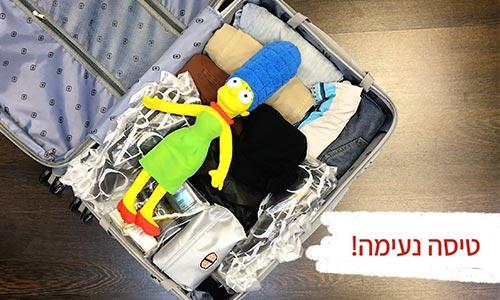 איך לארוז מזוודות עלייה למטוס